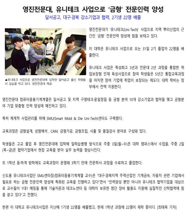 영진전문대, 유니테크 사업으로 '금형' 전문인력 양성.JPG
